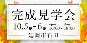【延岡市石田町】10月5・6日に完成見学会を開催!