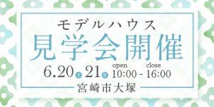 【宮崎市大塚町】6月20・21日にモデルハウス見学会を開催!