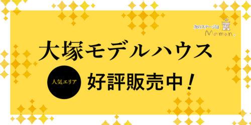 【大塚モデルハウス】好評販売中