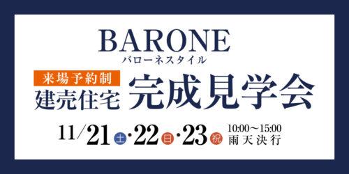 【宮崎市小松】11月21・22・23日に建売住宅完成見学会を開催!