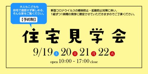 【宮崎市小松】9月19・20・21・22日に住宅見学会を開催!