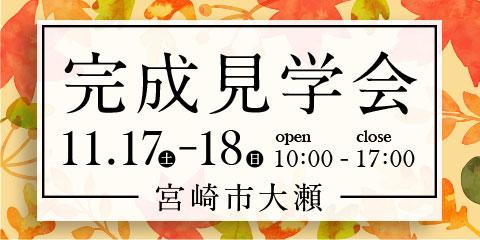 【宮崎市大瀬】11月17・18日に完成見学会を開催!