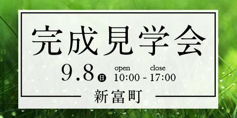 【新富町】9月8日に完成見学会を開催!