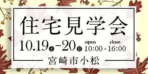 【宮崎市小松】10月19・20日に住宅見学会を開催!
