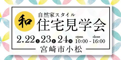 【宮崎市小松】2月22・23・24日に住宅見学会を開催!