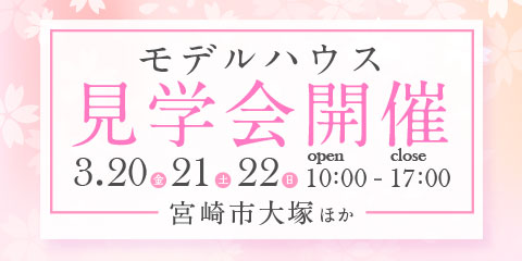 【宮崎市大塚町ほか】3月20・21・22日にモデルハウス見学会を開催!
