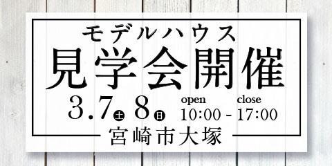 【宮崎市大塚町】3月7・8日にモデルハウス見学会を開催!