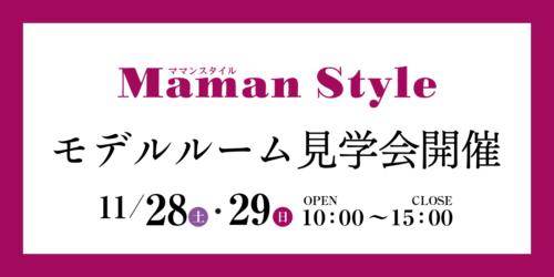 【宮崎市大塚】11月28・29日にモデルルーム見学会を開催!