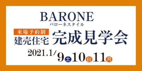 【宮崎市小松】1月9・10・11日に建売住宅完成見学会を開催!