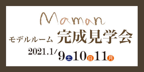 【宮崎市大塚】1月9・10・11日にモデルルーム完成見学会を開催!