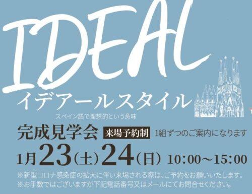 【宮崎市新名爪】1月23・24完成見学会開催!
