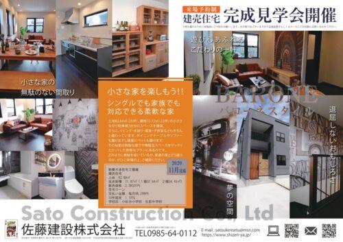 中古住宅のリノベーション