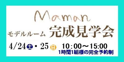 【宮崎市大塚町権現前】ママが暮らしを楽しむ家。無人内覧会開催決定!